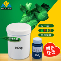 Green leaf brand color pulp FRP Epoxy resin vinyl Resin special oily color paste pigment 1KG Installation