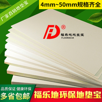 Cushion Treasure Paving Treasure floor heating reinforced laminate flooring ground increase leveling thermal insulation Factory Direct Sales