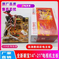 Новая материнская плата Zhaobao Kelly для материнской платы 14-21 дюймовая универсальная цветная материнская плата для телевизора HD цифровая материнская плата для телевизора