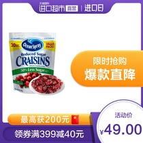 (Direct)United States OceanSpray excellent fresh Pei imported cranberry dry 50%sugar 567g snack baking