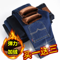 Thickened loose straight Winter work jeans