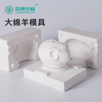 Gypsum mold grouting mud creation space pottery tools DIY material gypsum mould sheep storage money tank