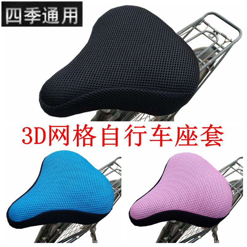[The goods stop production and no stock]Common Volkswagen Bicycle Cushion Cover Sunscreen Breathable Female Bicycle Seat Cover Four Seasons Universal Bicycle Seat Cover