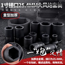 1 25.4mm Gale Cannon sleeve pneumatic reinforcement heavy duty sleeve with long labor-saving wrench tire Sleeve