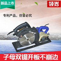 Fast suitable point dust-free saw inverted electric circular saw practical precision saw bench electric saw mother saw woodworking multi-function station saw