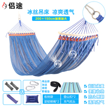 Hammock Outdoor anti-side flip double mesh breathable ultra Light single park bedroom camping mesh casual hanging chair