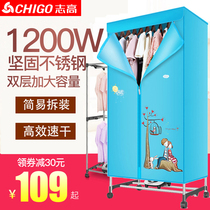 Chi high dryer household small air-dried machine drying machine quick-drying clothes dryer wardrobe shelf power-saving large capacity