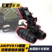 An PVS-15 double-barrel night vision Model + Improved version of PVS-14 aluminum alloy trolley Helmet Accessories