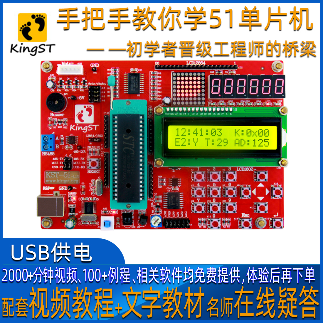 Hands-on teach you to learn single chip (Golden Beach official shop) KST-51 single chip development board learning board