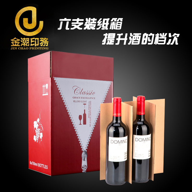 New six-pack wine carton wine box wine box wine packaging carton 6 bottles custom five-layer