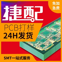 Short with PCB modeling circuit board batch production single double-layer board printing line hit board SMT patch welding urgent