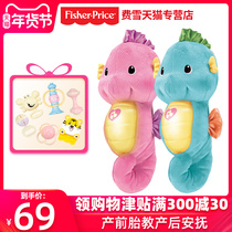 Genuine Fisher sea horse appease small sea horse newborn baby sleep sound and light music prenatal hand puppet toy 0-1 years old