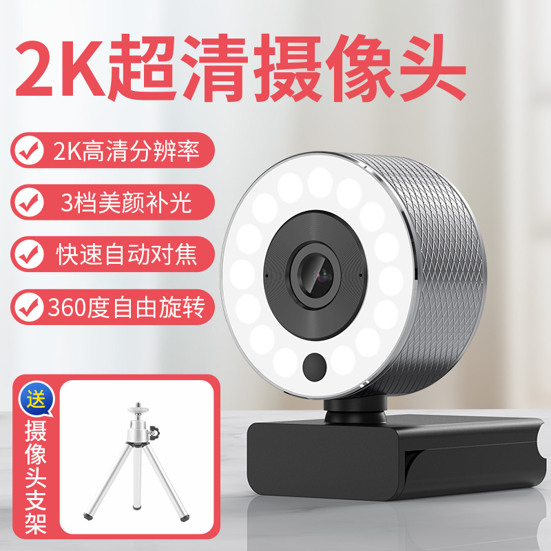 usb external camera computer 2K live camera HD beauty lighting with microphone all-in-one notebook computer 1080P conference network class dedicated video call