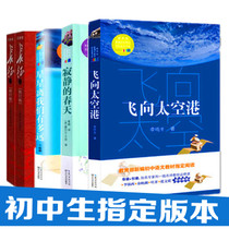 Silent Spring Rachel qieerkasen into space Li Mingsheng Hong Kong stars Chang Zheng Wang Shuzeng how far is it from us (up and down) two-volume series of Ministry of education version of the eight grade textbooks specified must read classics