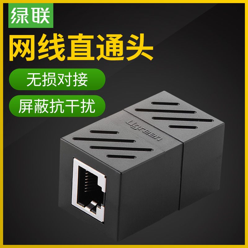 Green Union RJ45 network cable connector to connector network interface dual head through the first module to extend a turn one