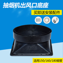Kitchen Hood outlet vent vent check valve stop valve exhaust pipe square base anti-Chuanwei