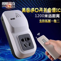 Langrich Remote Switch Wireless remote control Socket 220v High power 1200 meters pump Intelligent remote control