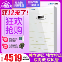 Goune R2 bidirectional flow new Air machine purifier home full heat exchange fresh air system except formaldehyde haze PM2.5