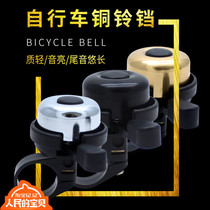 Bicycle bells Loud ride equipped mountain bike accessories horn Super loud retro small pure copper bell