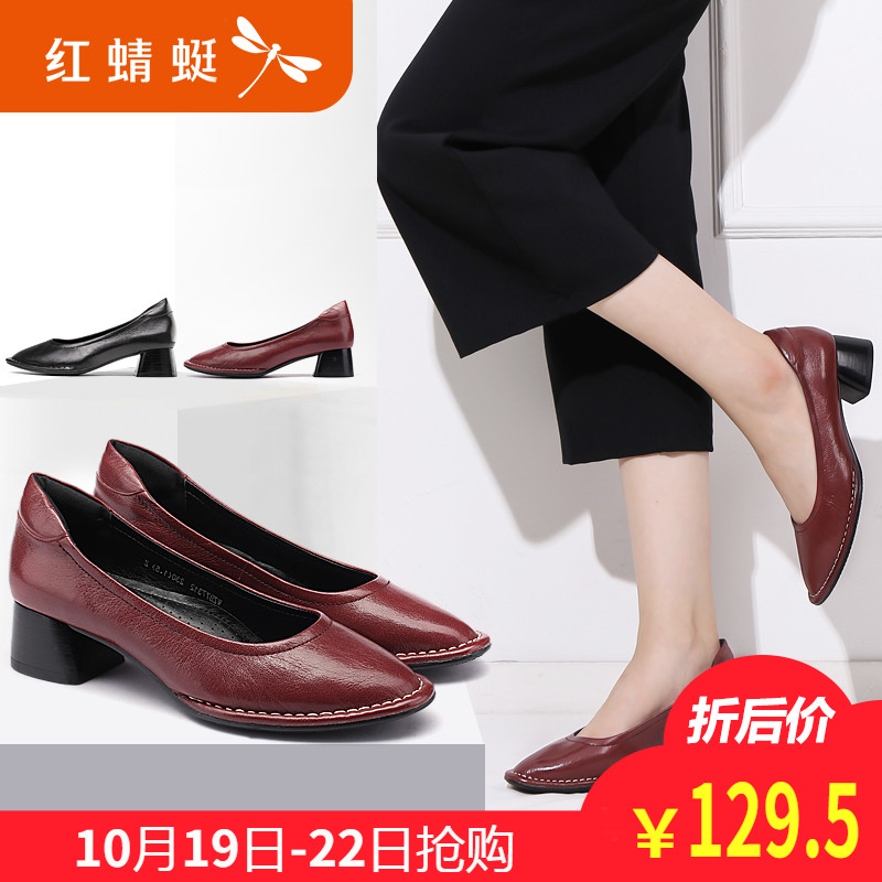 Red 蜻蜓 women's shoes autumn new authentic fashion pointed head with leather shoes leather casual thick with single shoes