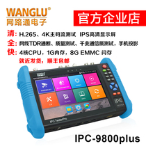 IPC-9800Plus Network Analog Tester H265 Dahua Haikang