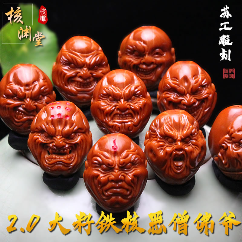 Zhoushan Sugong olive core carving iron core big seed pure hand-made fine Buddha evil monk olive Huwen play string man