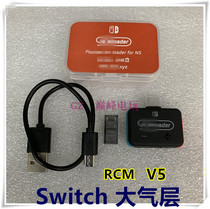 Switch Injector NS Shorter Archive Switch Atmosphere USB Stick Switch NS is suitable