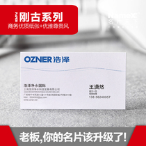 Business card printing business card custom specialty paper business card Beijing production just ancient watermark paper business card world