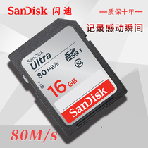 SanDisk SD card 16g camera memory card CLASS10 High speed camera micro-SLR camera memory card
