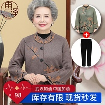 The elderly spring and autumn female blouse 60 years old 70 grandma dress knitted cardigan sweater mother coat 80 old clothes