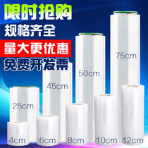 Packaging film 50CM wide winding film PE tensile film industrial preservation film transparent packaging film large roll plastic film