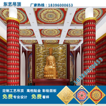 Ancient construction ceiling temple monastery painting art ceiling Buddha Hall Palace decoration building materials algal well design customization 03