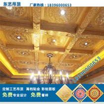 Ancient construction ceiling temple monastery painting art ceiling Buddha Hall Palace decoration Building materials Polyurethane Panel 03