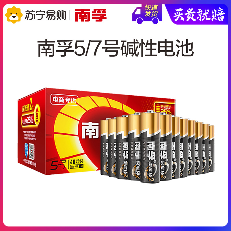 Nanfu 5 No. 7 alkaline battery 40 poly-energy ring 2 generation dry battery No. 7 No. 5 1.5v home small AAA ordinary air conditioning remote control childrens toy mouse special original