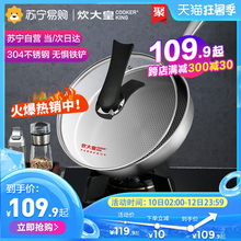 Cook King full screen anti scratch wear resistant multilayer steel household physical non stick frying pan