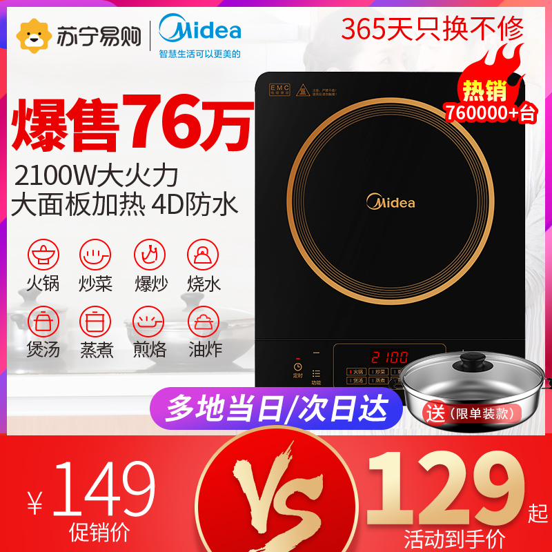 U.S. induction cooker Home hot pot stir-fry all-in-one energy-saving battery stove official flagship store