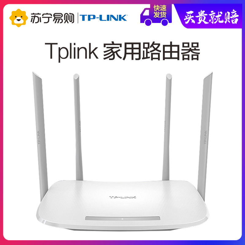 (Home Blast) TP-LINK high-speed wifi tp router tplink through the wall king dual-frequency wireless home student dormitory dormitory official flagship store Pulian WDR5620
