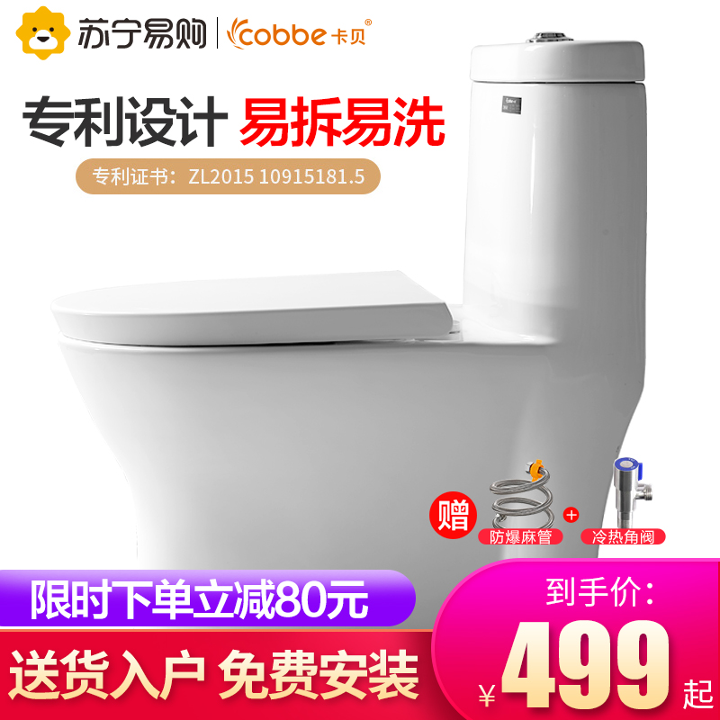 Kabe Pumped Common Toilet Household Patent Super Swirl Toilet Toilet Toilet Toilet Stench-proof Sanitary Ware Ceramic Toilet