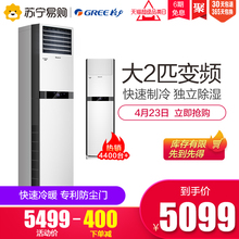 KFR-50LW/(50596)FNAa-A3 Q Platinum for Grey Air Conditioning Large Two Frequency Conversion Household Vertical Cabinet Machines