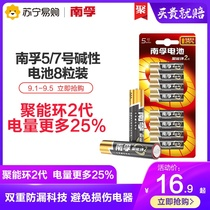 Nanfu 5 No. 7 battery 8 poly-energy ring 2 generation dry battery No. 7 No. 5 1.5v home small AAA ordinary air-conditioning remote control childrens toy mouse special original