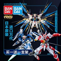 Bandai Gundam model assembly RG assault Free Red heresy unicorn 00 Angel Shaza than cattle Gundam