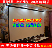 Authentic love 84 inch 100 inch 120 inch basal 150 inch 4:3/16:9 electric projection screen projector screen