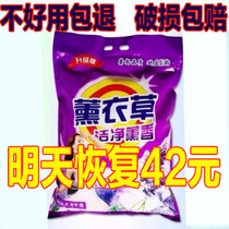 10 Jin Household Lavender laundry powder wholesale free of mail home wear clean white to oil to stain fragrance without phosphorus affordable