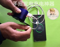 Manual generator Hand Generator Charger mobile phone emergency disaster Charger USB Charger
