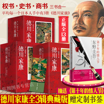 The official genuine Leyasu Tokugawa first series rise + second + third series series hutch babing benevolent invincible all three sets of Leyasu Tokugawa - the king of the house (the total volumes of Leyasu Tokugawa Collection)