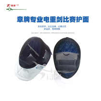 Chapter heavy sword face child adult heavy sword game heavy sword face New new double insurance electric sword mask