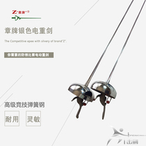 Zhang Brand Heavy sword Competition heavy Sword Children Adult Competition Sword Boutique anti-Rust electric Sword CE certification hand Line