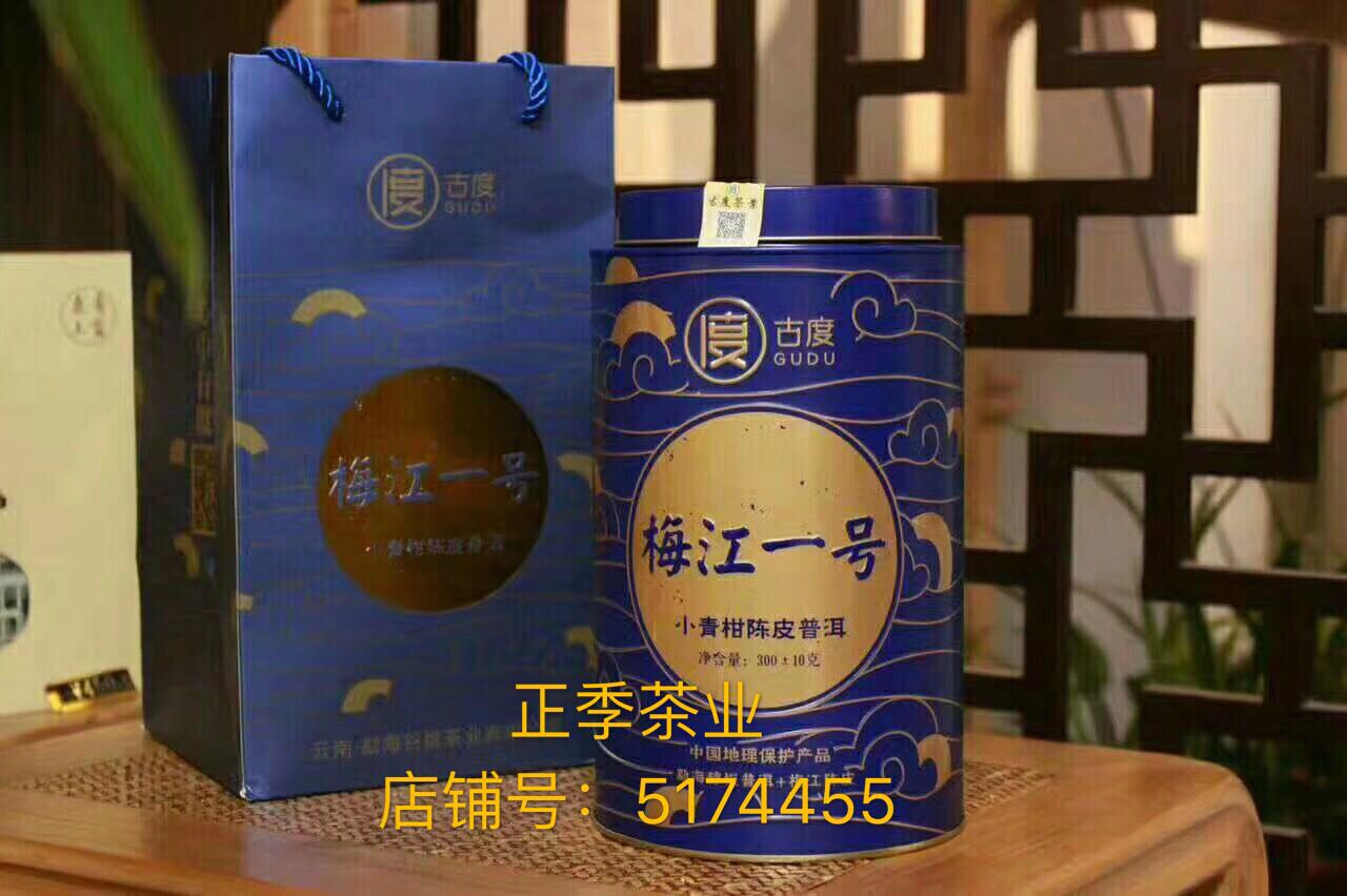 Zhengji Tea Industry Gudu Meijiang No. 1 Small Green Citrus, Chenpi Pu'er Tea 300 grams express package