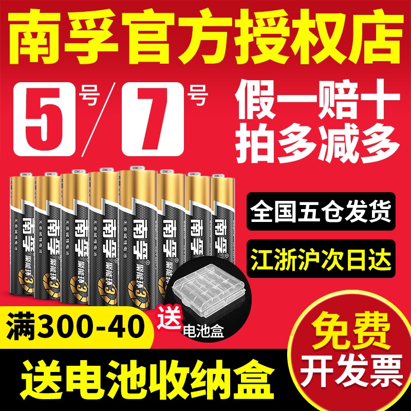 Nanfu Battery No 5 No 7 No 57 Alkaline remote control TV childrens toys No 5 ordinary dry battery wholesale household mouse standard air conditioning General Nanfu official flagship store official website
