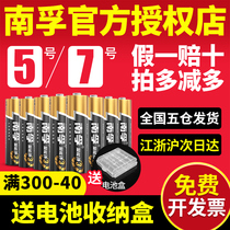 Nanfu battery No 5 No 7 No 57 Alkaline remote control TV Childrens toy No 5 ordinary dry battery wholesale household mouse standard air conditioning General Nanfu official flagship store official website